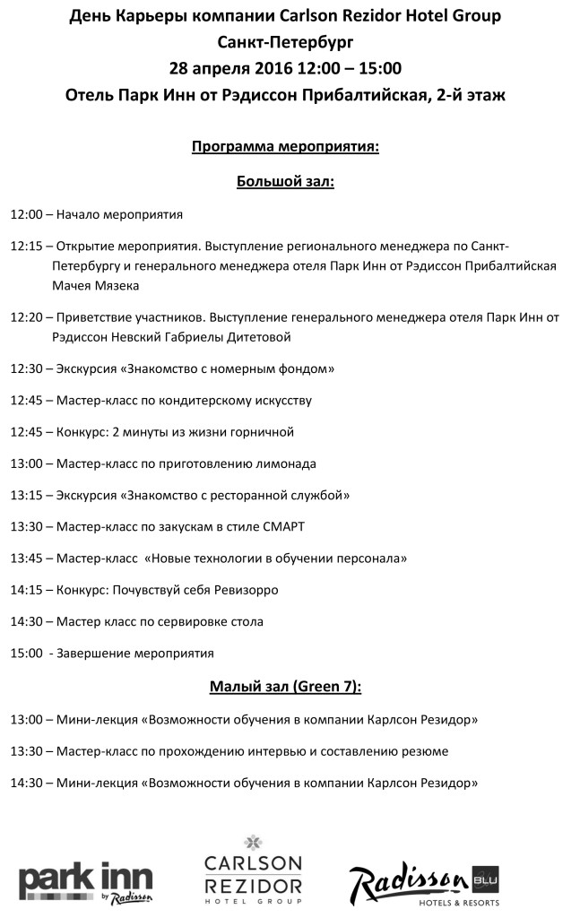 Программа День карьеры 28.04.2016